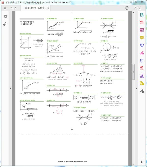 DATA_math_04.jpg